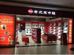 鞋柜(老北京烤漆鞋柜连锁店)